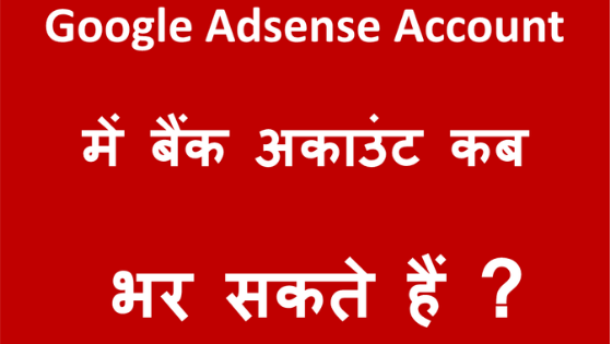 Google Adsense Account Me Bank Account Kab Fill Kar Sakte hai ?