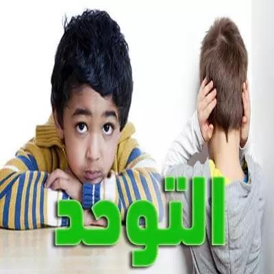 اعراض مرض التوحد عند الأطفال