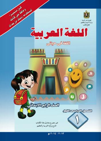 كتاب الوزارة في اللغة العربية للصف الرابع الإبتدائي الترم الأول والثاني 2018