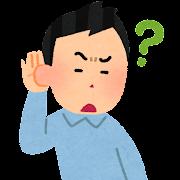 耳に手を当ている男性のイラスト(しかめっ面)