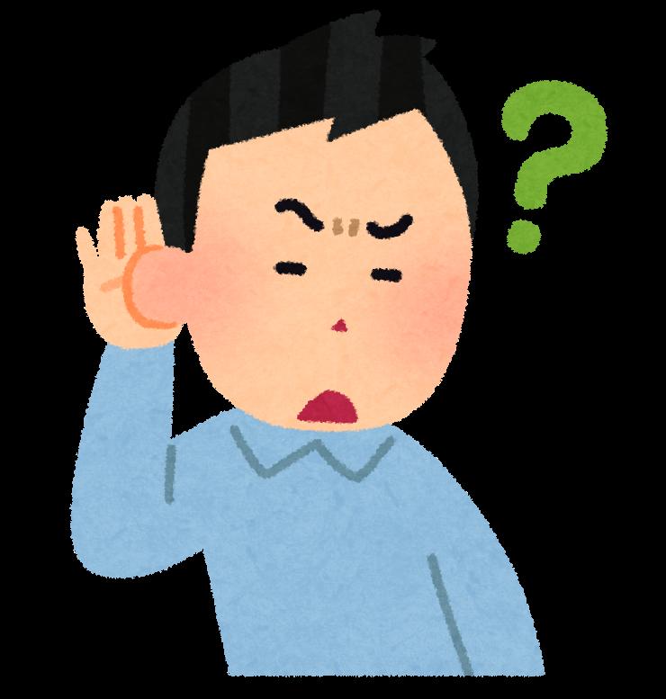耳に手を当ている男性のイラストしかめっ面 かわいいフリー素材集