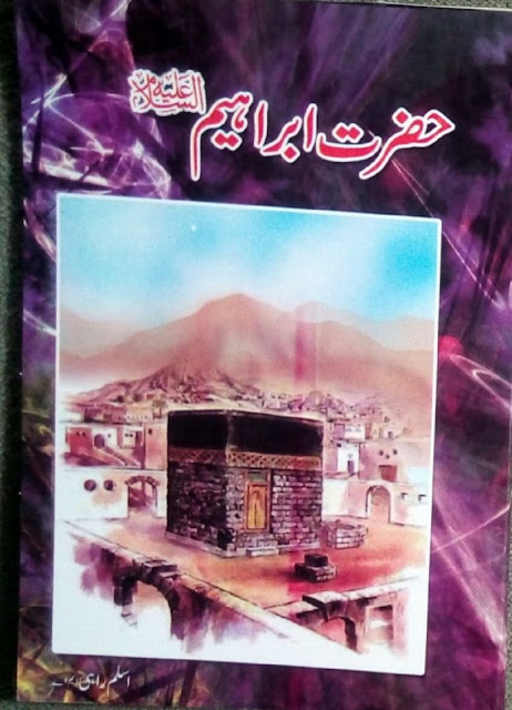 Hazrat Ibrahim (A.S) Biography Urdu Book by Aslam Rahi MA