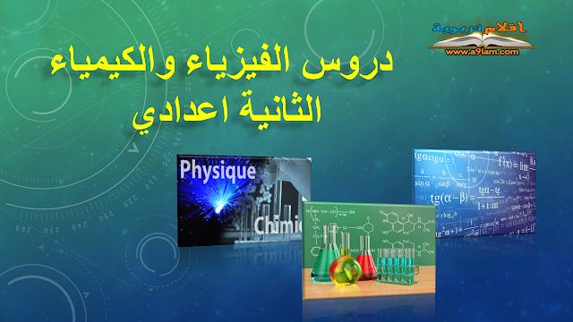 دروس الفيزياء والكيمياء الثانية اعدادي