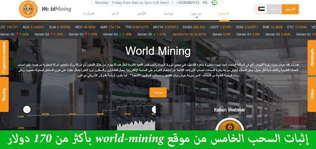 إثبات السحب الخامس من موقع world-mining بأكثر من 170 دولار
