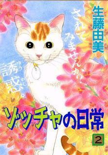 [生藤由美] ゾッチャの日常 第01-02巻