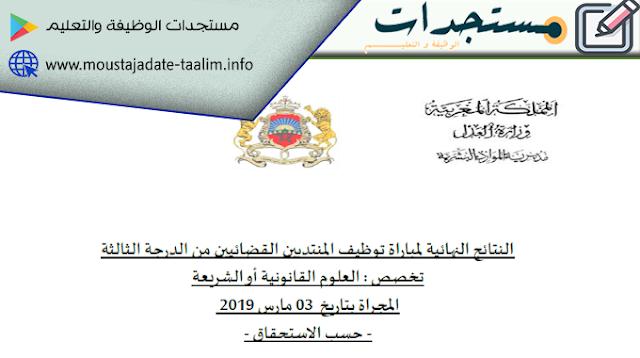 وزارة العدل: النتائج النهائية لمباراة توظيف 330 منتدب قضائي - العلوم القانونية أو الشريعة مرحلة 3 مارس 2019