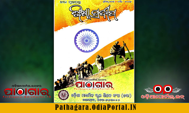 Sikhya Pradeep [ଶିକ୍ଷା ପ୍ରଦୀପ] (Jan 2018) Monthly eMagazine By OSSTA - Free e-Book (HQ PDF), Download Sikhya Pradeep [ଶିକ୍ଷା ପ୍ରଦୀପ] (Jan 2018) , published in the year 2018 by Odisha Secondary School Teachers' Association (OSSTA). ossta talent search 2017 result, sishu utsav result, merit list