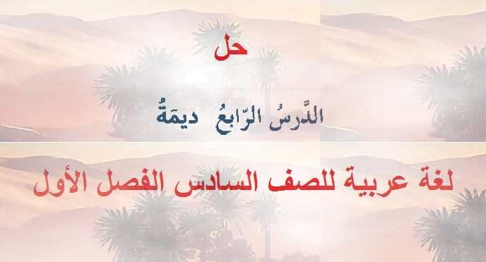 حل درس مسرحية ديمة لغة عربية للصف السادس الفصل الأول 2020 - مناهج الامارات