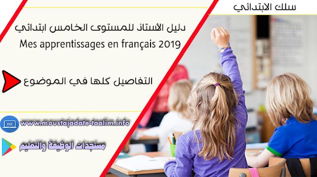 تحميل دليل الأستاذ للمستوى الخامس ابتدائي Mes apprentissages en français 2019 الطبعة الجديدة