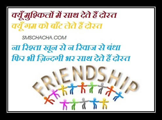 HAPPY-FRIENDSHIP-DAY-POEMS-IN-HINDI-2016