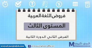 فروض اللغة العربية الثاني للدورة الثانية المستوى الثالث