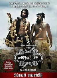 Aravaan - Jungle The Battlefield full (Hindi - Tamil) 500mb