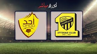 مشاهدة مباراة أحد والإتحاد بث مباشر 16-05-2019 الدوري السعودي