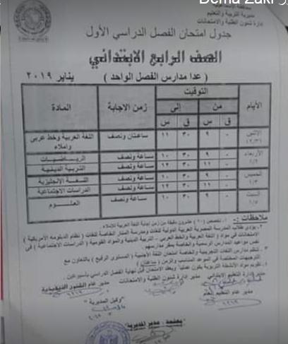 جدول امتحانات الصف الرابع الإبتدئي محافظة الاسماعيلية