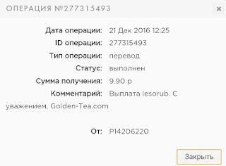 Скрин выплат с проекта Golden Tea.