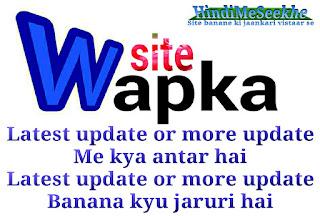 Wapka latest update or more update me kya antar hai 1