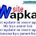 Wapka latest update or more update me kya antar hai