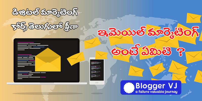 What is Email Marketing? Explained in Telugu | Blogger VJ
