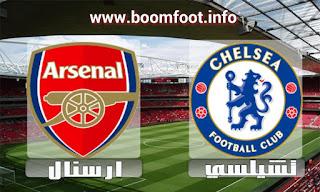 مشاهدة مباراة تشيلسي و أرسنال بث مباشر - الدوري الانكليزي
