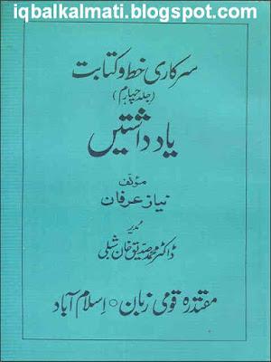 Sarkari Khat o Kitabat Daftari Yaaddashtain Vol 04