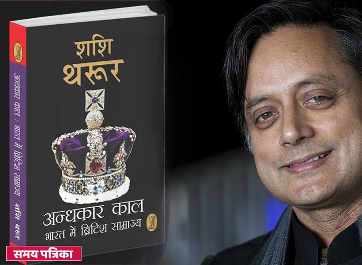 shashi-tharoor-andhkar-kal-book