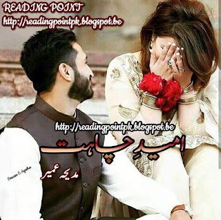Umeed e chahat by Madiha Umair Episode 8 Online Reading