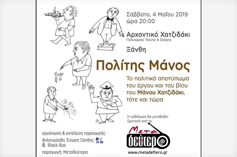 Εκδήλωση στη Ξάνθη με θέμα το πολιτικό αποτύπωμα του έργου και του βίου του Μάνου Χατζιδάκι
