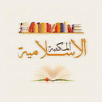 تحميل الكتب الدينيه والاسلاميه (2017)