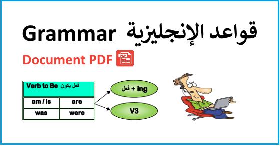 قواعد اللغة الانجليزية كاملة PDF