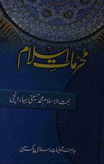 محرمات اسلام تالیف محمد حسینی بہارانچی