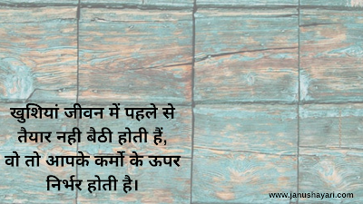 Quotes in Hindi with Images
