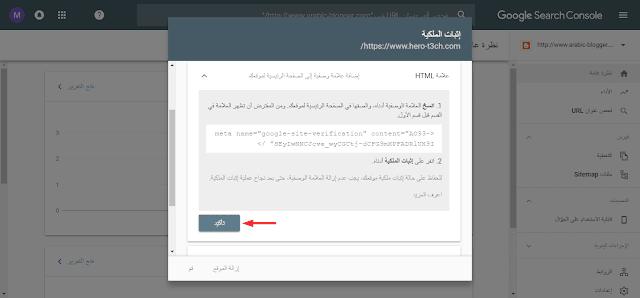 اثبات ملكية موقعك من ادوات مشرفي المواقع