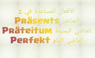 الافعال المساعدة في الحاضر والماضي البسيط والماضي التام في اللغة الالمانية