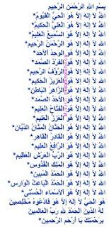 şahmeran dua,şahmeran,şahmeran duası arapça yazılışı