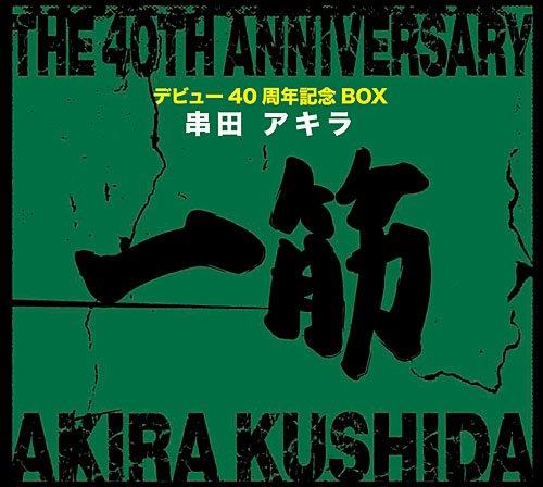 Kinnikuman Kamehame: Akira Kushida 40th Aniversary BOX