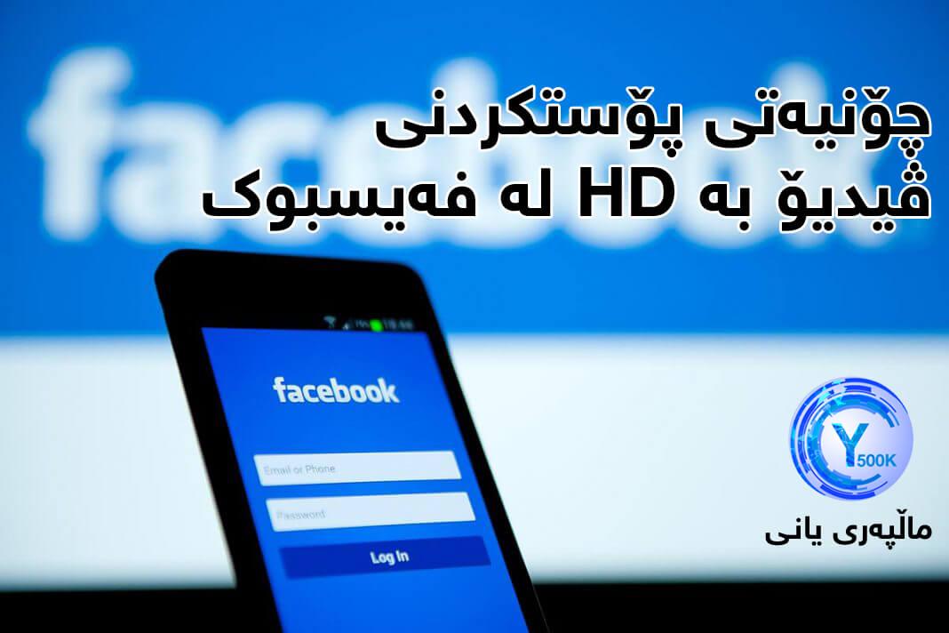 ئایفۆن | چۆنیەتی پۆستكردنی ڤیدیۆی فەیسبوك بە كوالتی HD