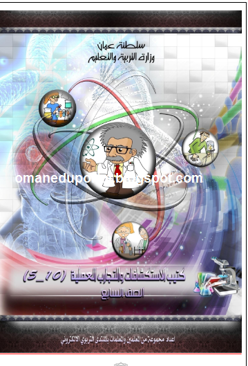 كتيب الاستكشافات والتجارب العلمية في العلوم للصف السابع