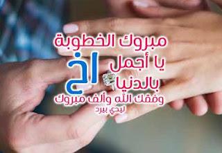 بوستات تهنئة زواج 2021 اجمل