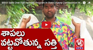 Bithiri Sathi Over Fish Farming Program In State  Funny Conversation With Savitri  Teenmaar News