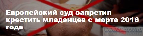 Европейский суд запретил крестить младенцев