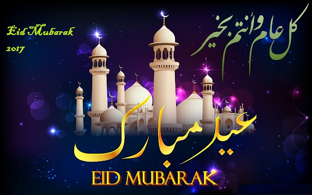 When-is-Eid-al-firtr-2017-in-the-UK