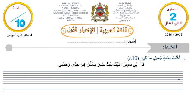 فرض المراقبة المستمرة 1 الأسدوس الأول مادة اللغة العربية للسنة الثانية ابتدائي