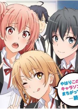 Yahari Ore no Seishun Love Comedy wa Machigatteiru. Zoku OVA 2 (Oregairu) Vietsub (2013)