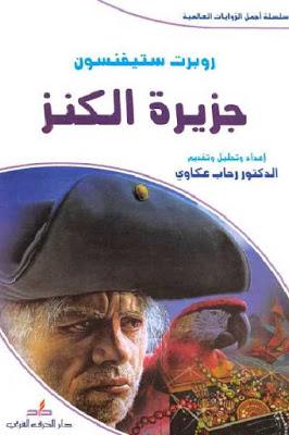 جزيرة الكنز - رواية  pdf