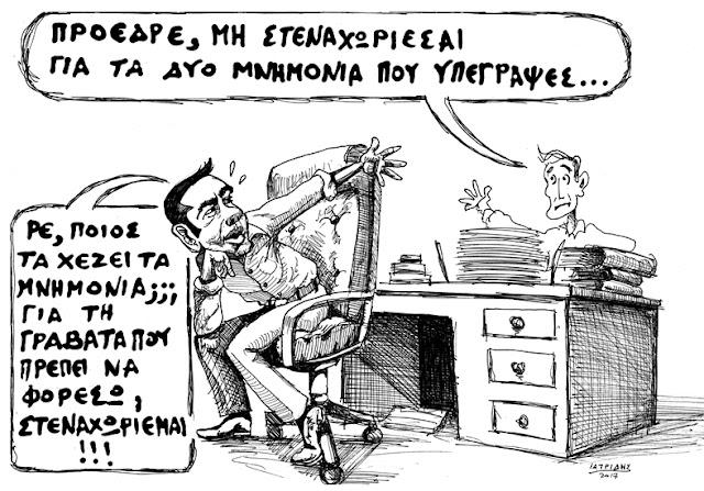 IaTriDis Γελοιογραφία με θέμα την γραβάτα του Πρωθυπουργού Αλέξη Τσίπρα