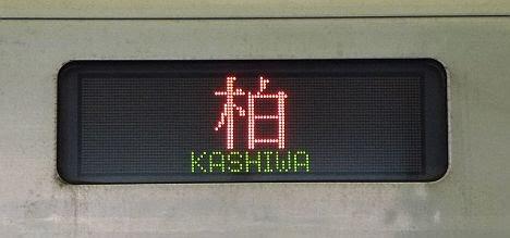 常磐線 柏行き3 6000系LED車
