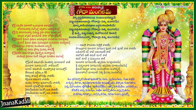 Goda Devi Mangala Harathi lyrics in telugu,Mangalamani Paadare song lyrics in telugu,Sampradaya Mangala Harathulu in telugu,Upamaka Venkateswaraswamy,goda devi kalyanam songs,goda devi songs in telugu download,goda devi songs in telugu mp3,kalyanam goda kalyanam song lyrics,jaya mangala gowri devi song lyrics,telugu mangala harathi songs free download,mangala harathi songs in telugu pdf