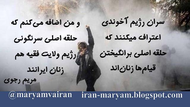 کنفرانس «#قیام #ایران ونقش #زنان»پاریس ۲۸ #بهمن۹۶ با حضور #مریم_رجوی