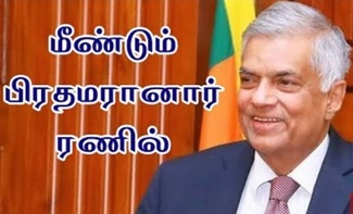 Ranil Wickremesinghe became prime minister again