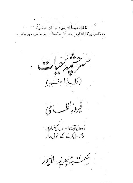 Sarchashma e Hayat | Kaleed e Azam is written by Firoz Nizami Urdu PDF Book